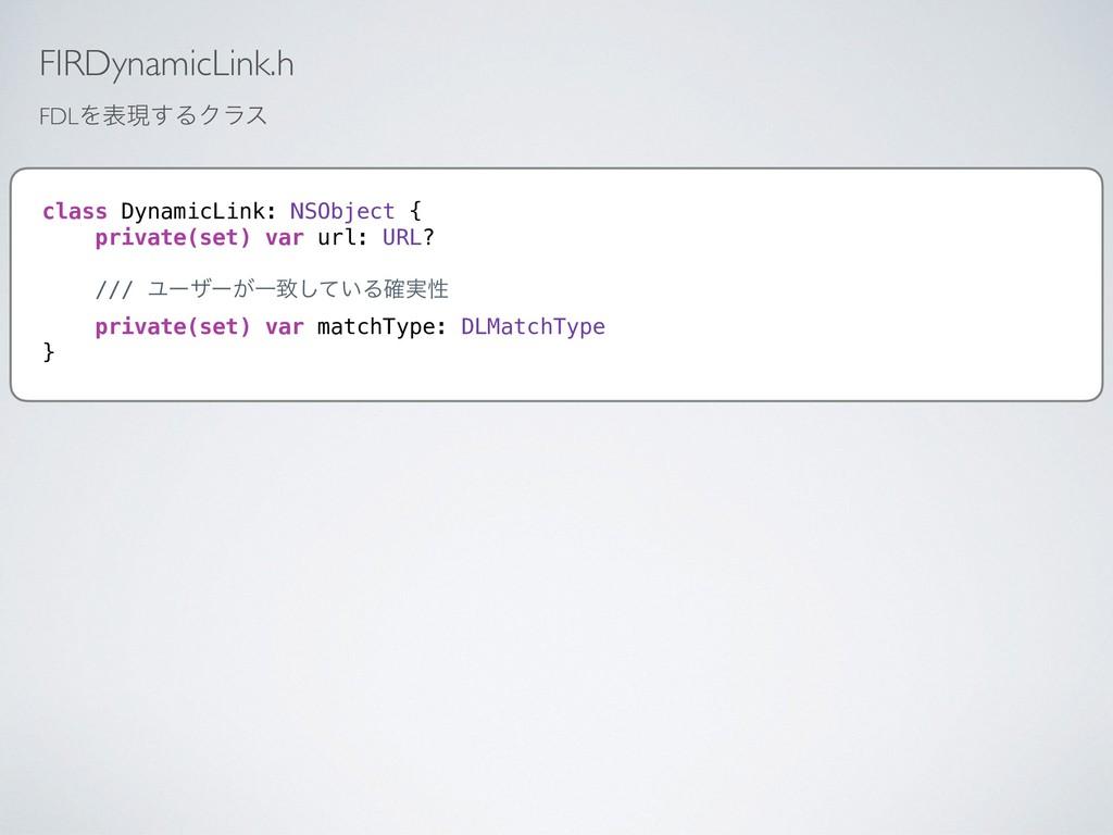 FIRDynamicLink.h FDLΛදݱ͢ΔΫϥε class DynamicLink:...
