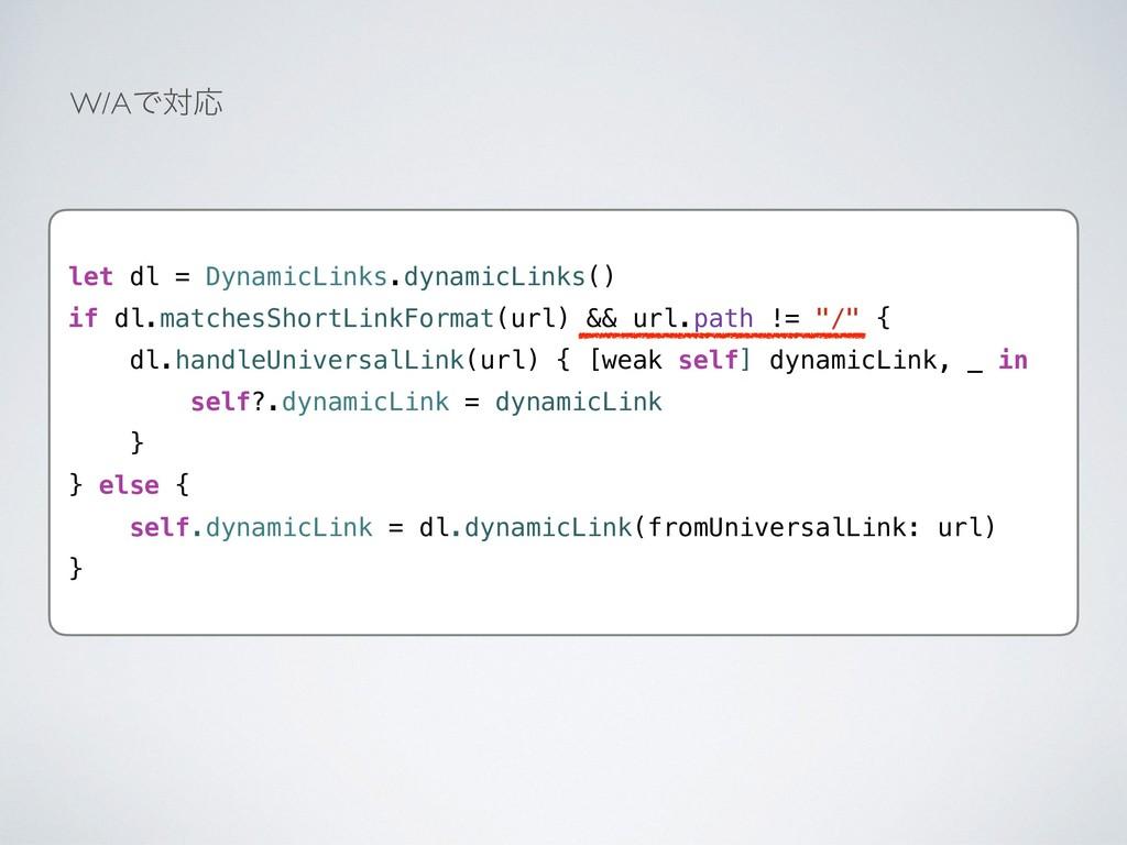 let dl = DynamicLinks.dynamicLinks() if dl.matc...