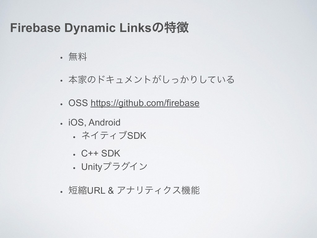 Firebase Dynamic Linksͷಛ • ແྉ • ຊՈͷυΩϡϝϯτ͕͔ͬ͠Γ...