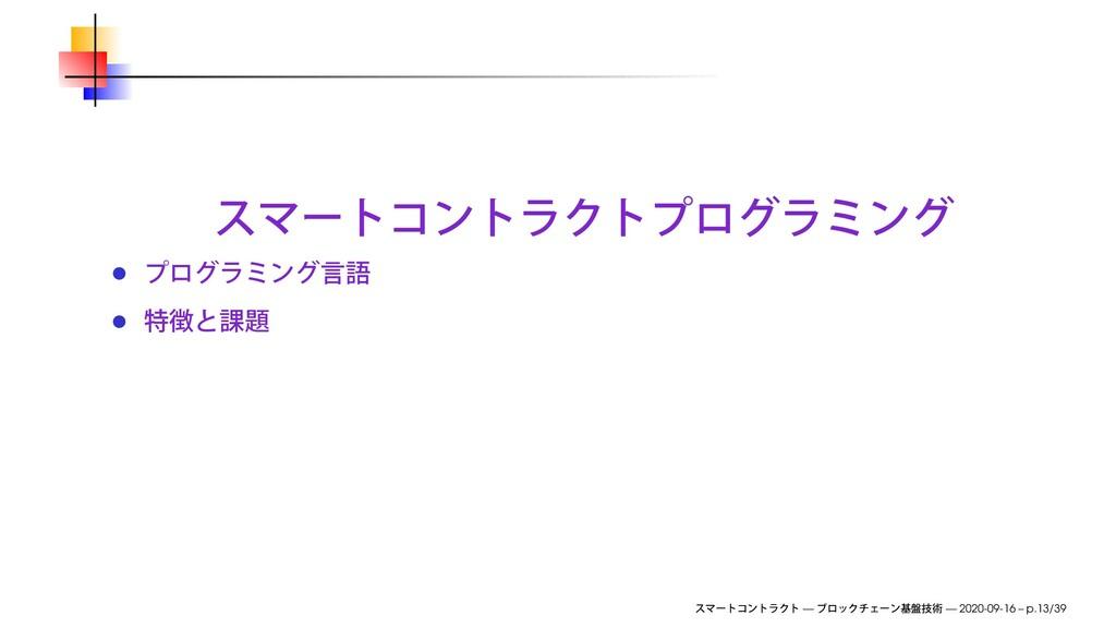 — — 2020-09-16 – p.13/39