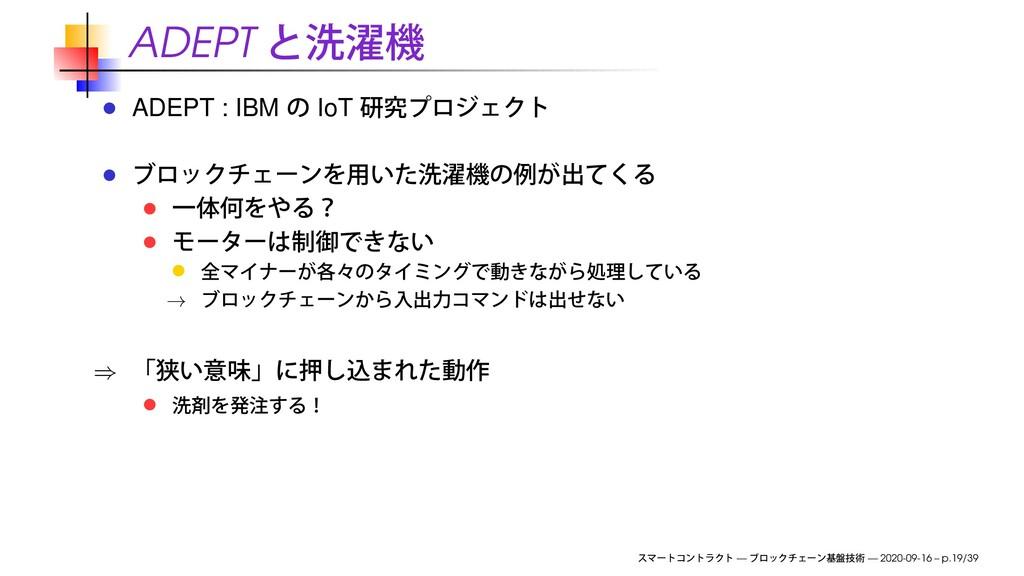 ADEPT ADEPT : IBM IoT → ⇒ — — 2020-09-16 – p.19...
