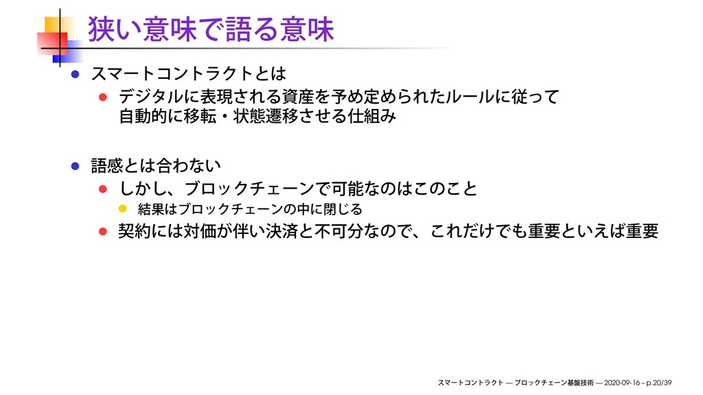 — — 2020-09-16 – p.20/39