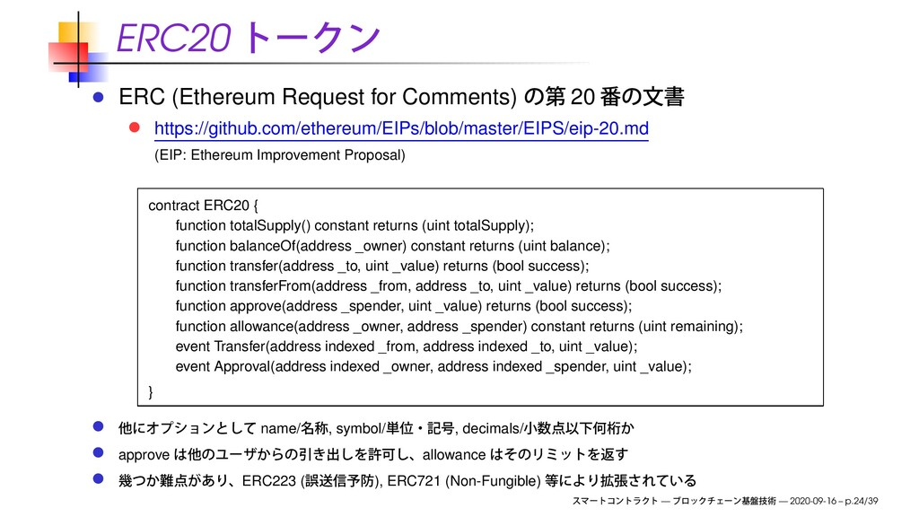 ERC20 ERC (Ethereum Request for Comments) 20 ht...