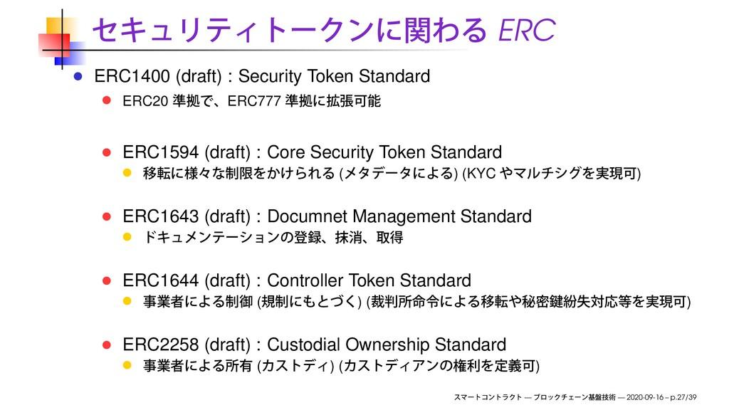 ERC ERC1400 (draft) : Security Token Standard E...