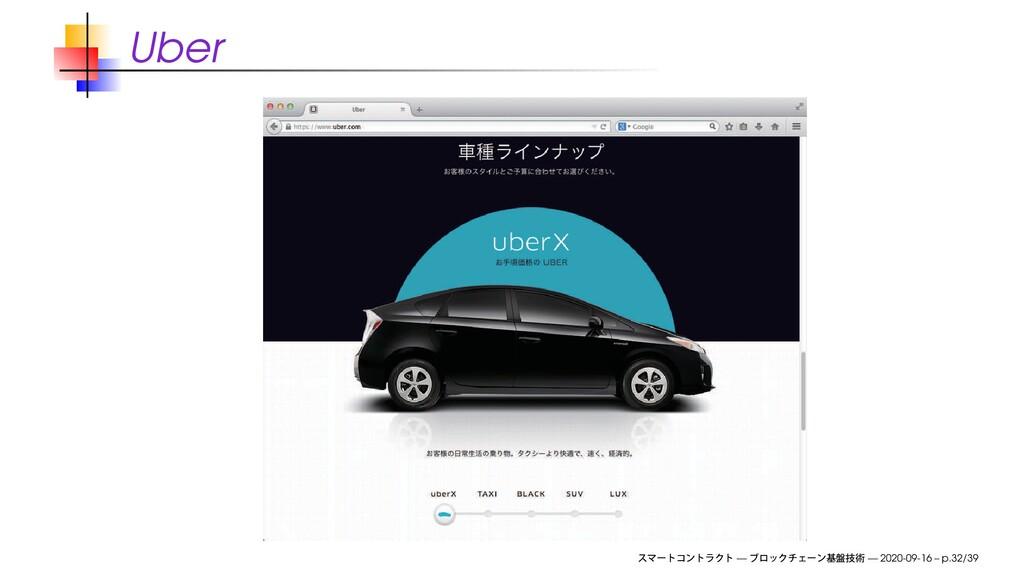 Uber — — 2020-09-16 – p.32/39