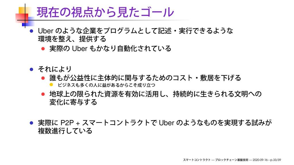 Uber Uber P2P + Uber — — 2020-09-16 – p.33/39