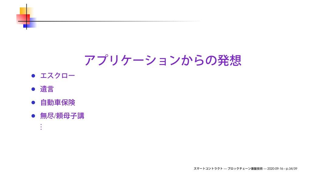 / . . . — — 2020-09-16 – p.34/39