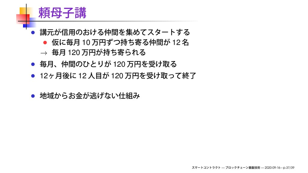 10 12 → 120 120 12 12 120 — — 2020-09-16 – p.37...