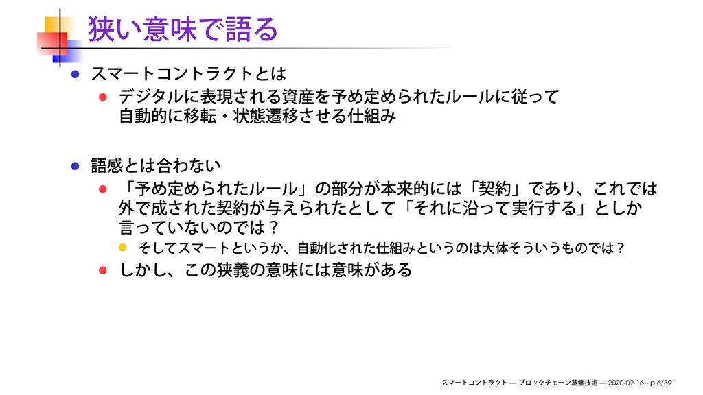 — — 2020-09-16 – p.6/39