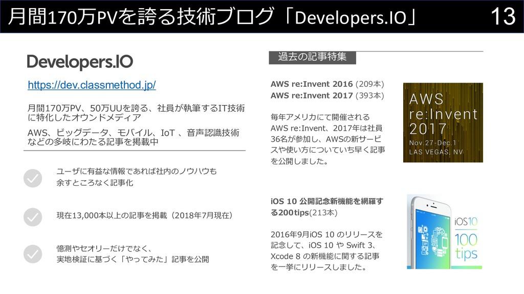 13 170 PV d o Developers.IO https://dev.classme...