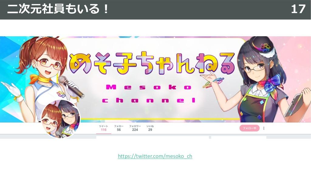 https://twitter.com/mesoko_ch