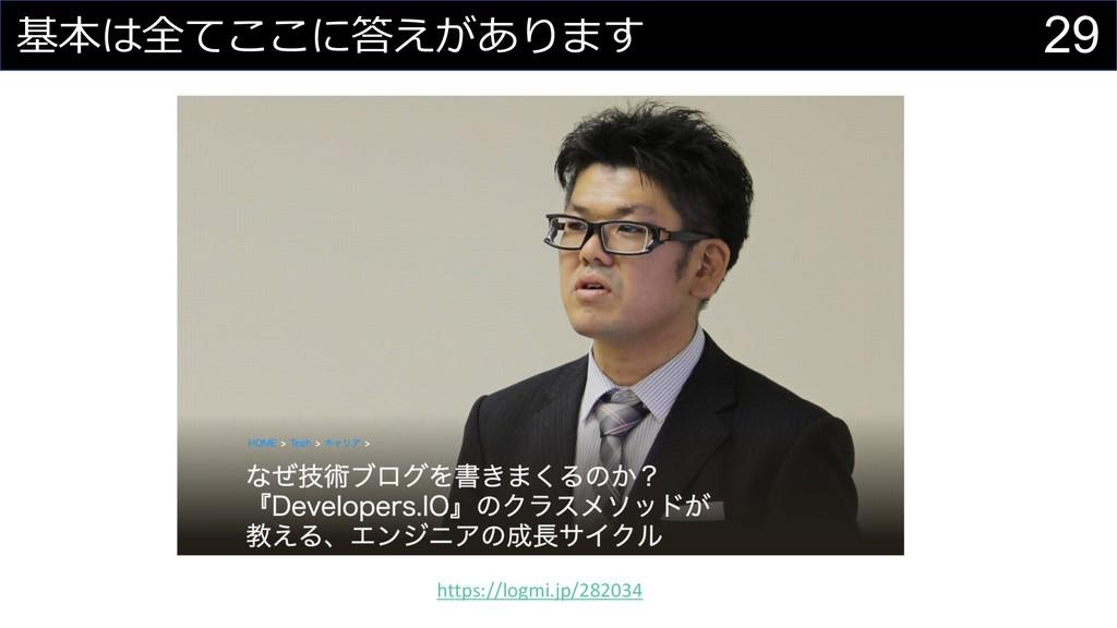 29    https://logmi.jp/282034