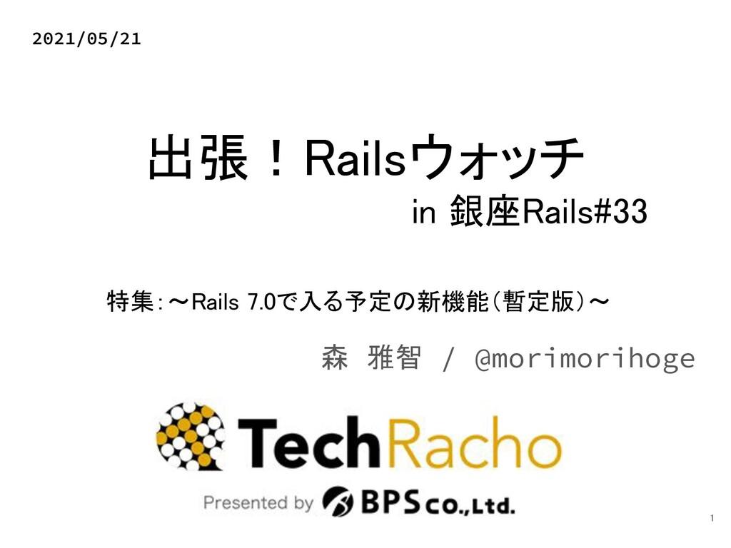 出張!Railsウォッチ in 銀座Rails#33 森 雅智 / @morimoriho...