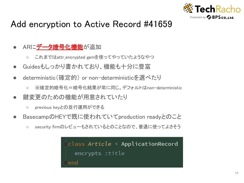 Add encryption to Active Record #41659 ● ARにデー...