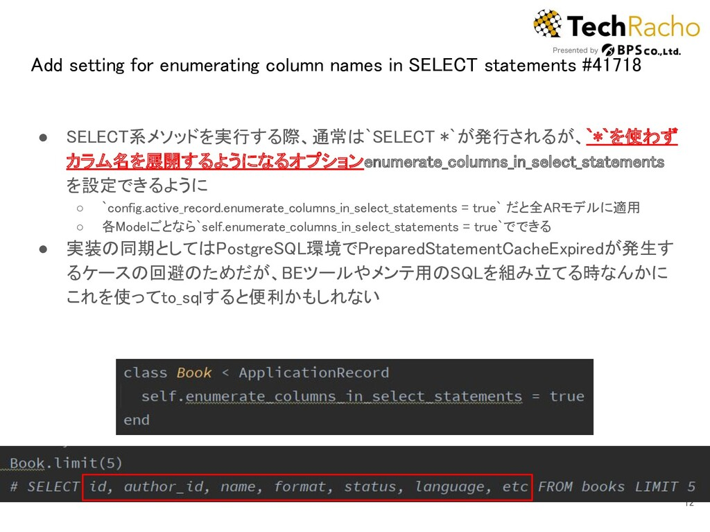 Add setting for enumerating column names in SEL...