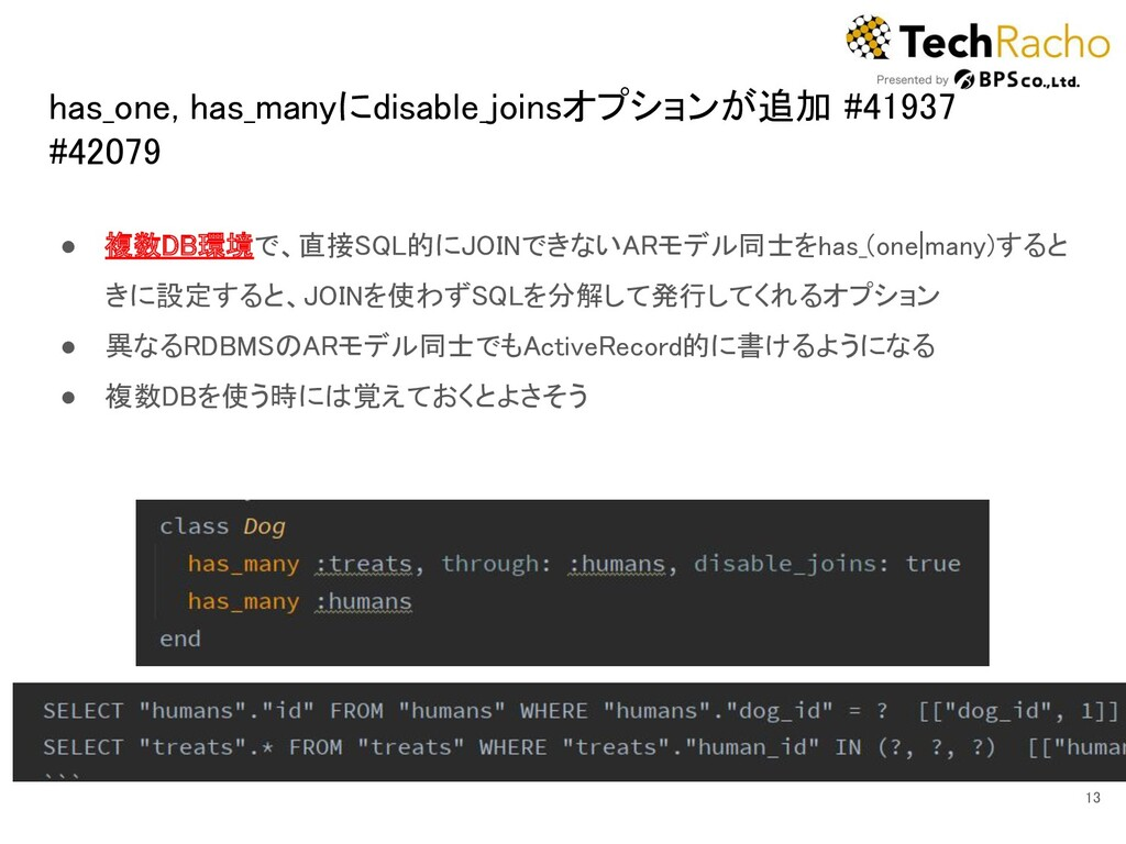has_one, has_manyにdisable_joinsオプションが追加 #41937 ...