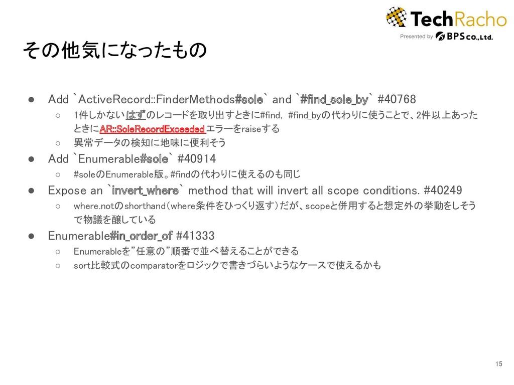 その他気になったもの ● Add `ActiveRecord::FinderMethods#...