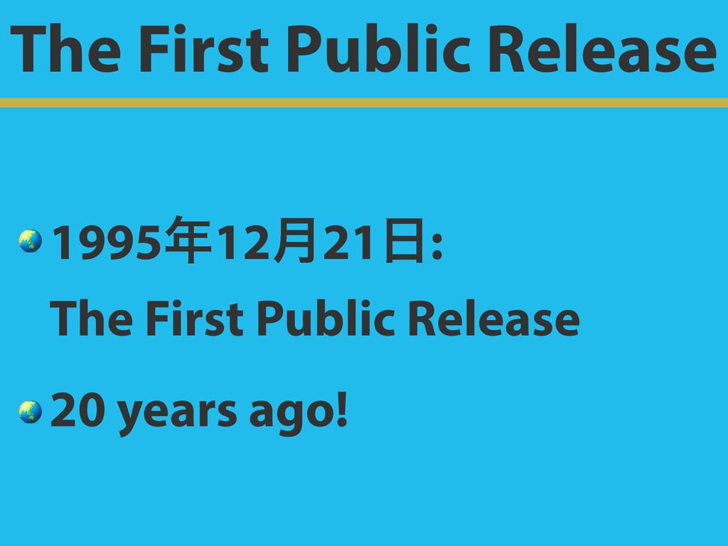 The First Public Release  199512݄21: The Fir...