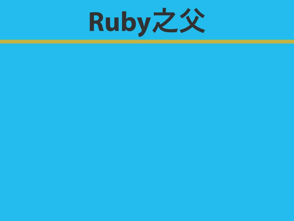 Ruby೭