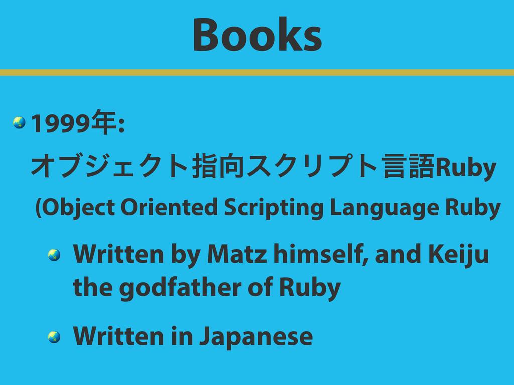 Books  1999: ΦϒδΣΫτࢦεΫϦϓτݴޠRuby (Object Ori...