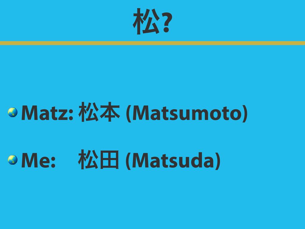 দ?  Matz: দຊ (Matsumoto)  Me: দా (Matsuda)