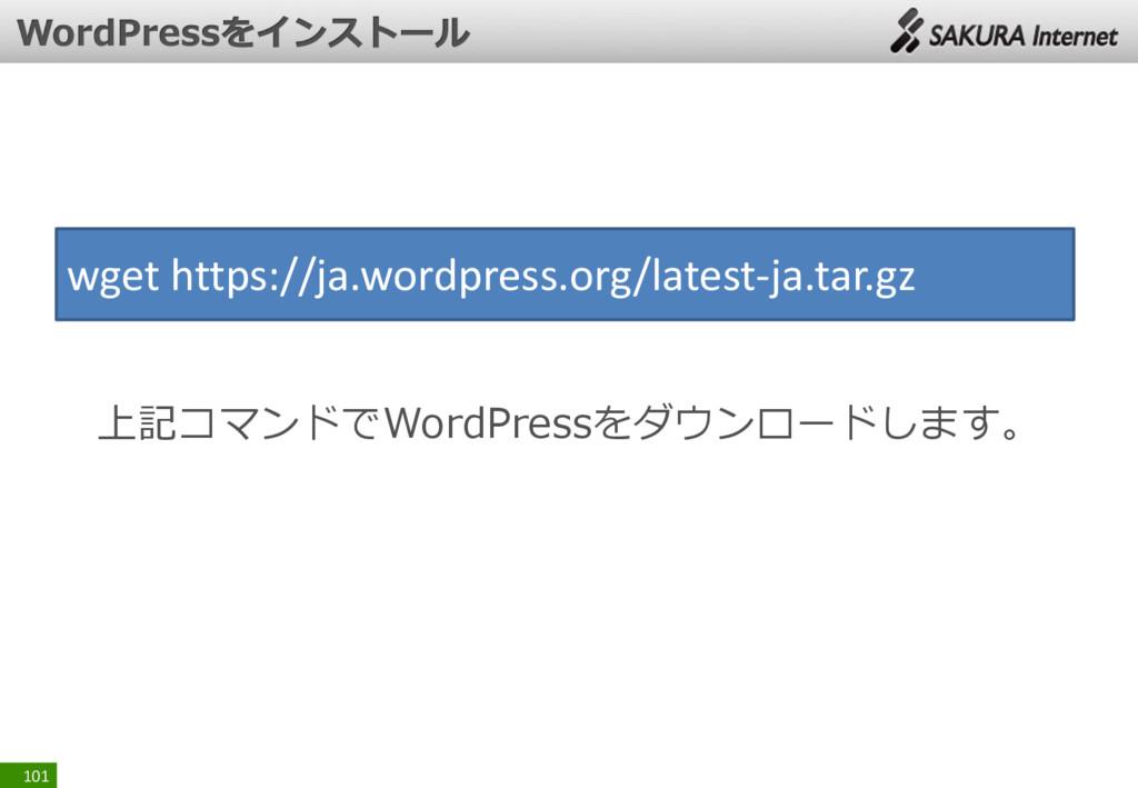 101 wget https://ja.wordpress.org/latest-ja.tar...
