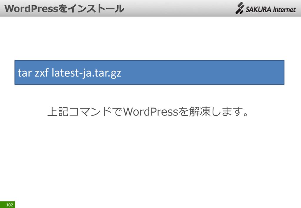 102 tar zxf latest-ja.tar.gz 上記コマンドでWordPressを解...