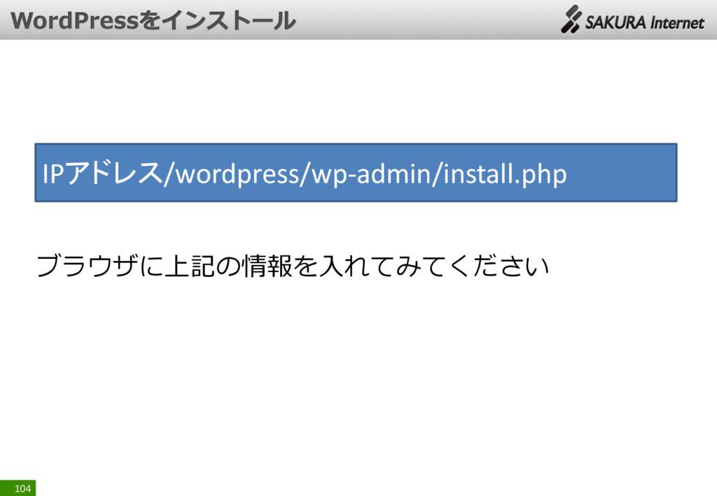 104 IPアドレス/wordpress/wp-admin/install.php ブラウザに...