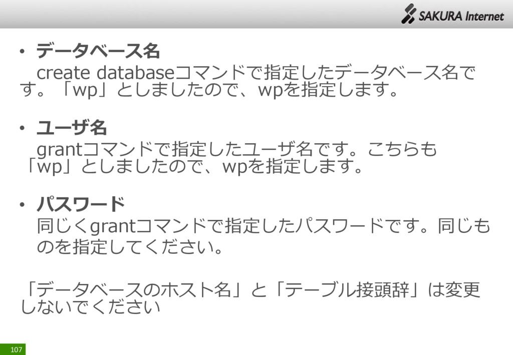 • データベース名 create databaseコマンドで指定したデータベース名で す。「w...