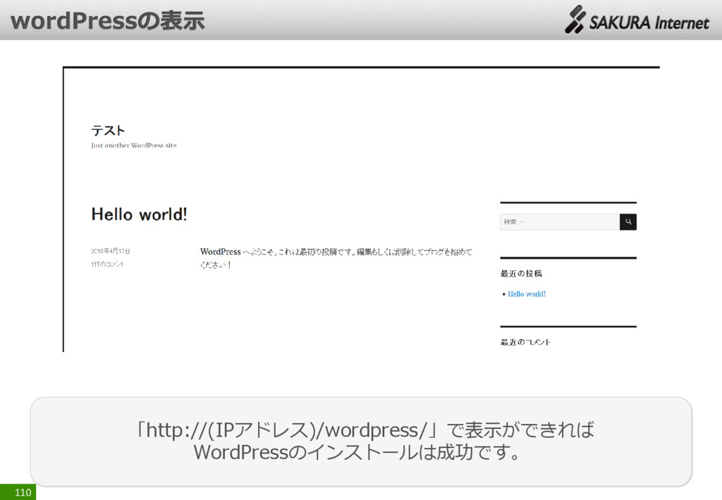 110 「http://(IPアドレス)/wordpress/」で表示ができれば WordPr...
