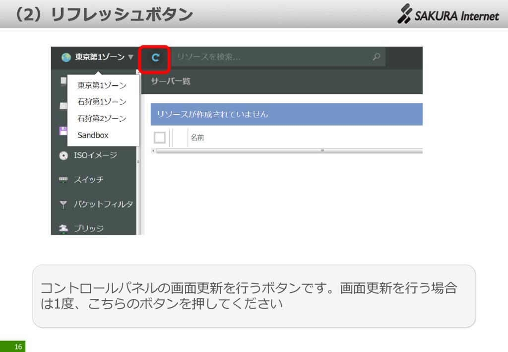 16 コントロールパネルの画面更新を行うボタンです。画面更新を行う場合 は1度、こちらのボタン...