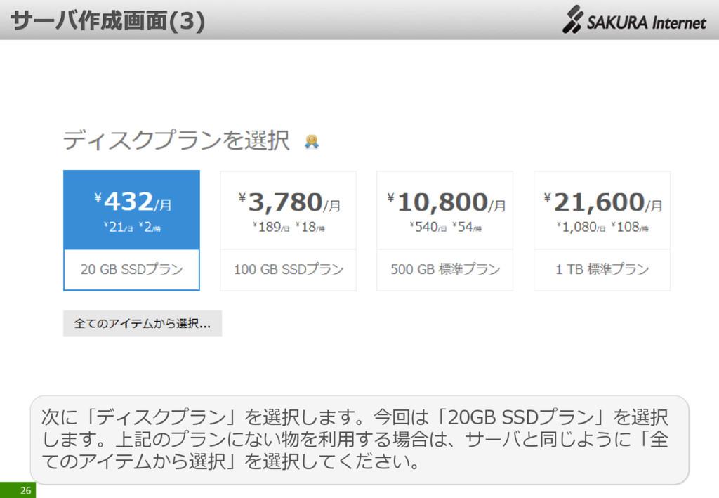 26 次に「ディスクプラン」を選択します。今回は「20GB SSDプラン」を選択 します。上記...