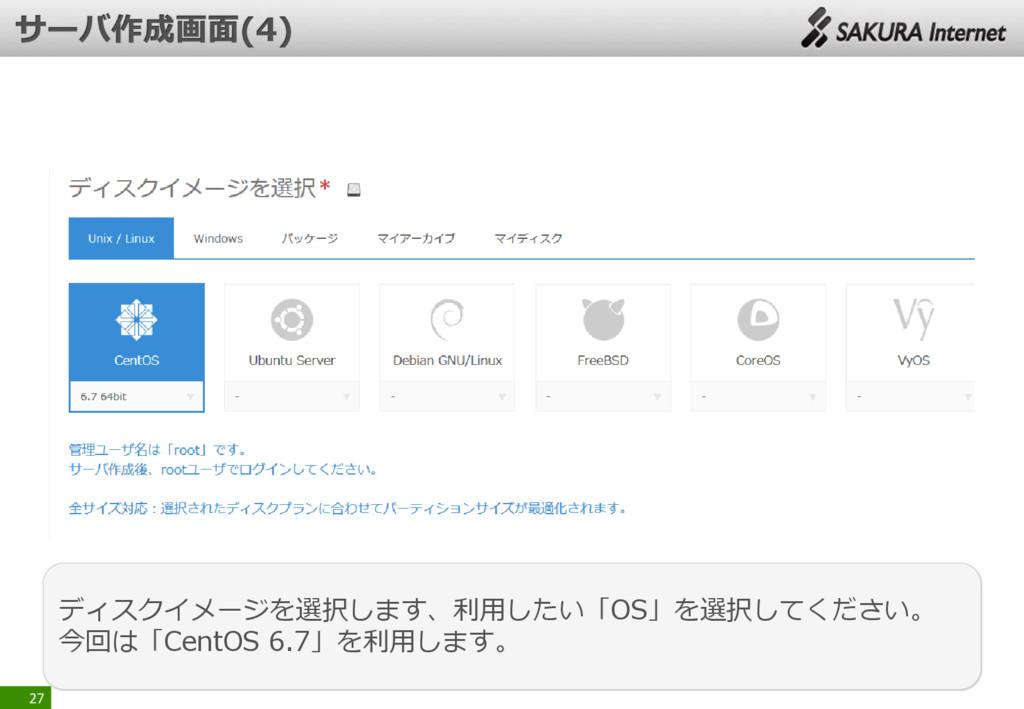 27 ディスクイメージを選択します、利用したい「OS」を選択してください。 今回は「CentO...