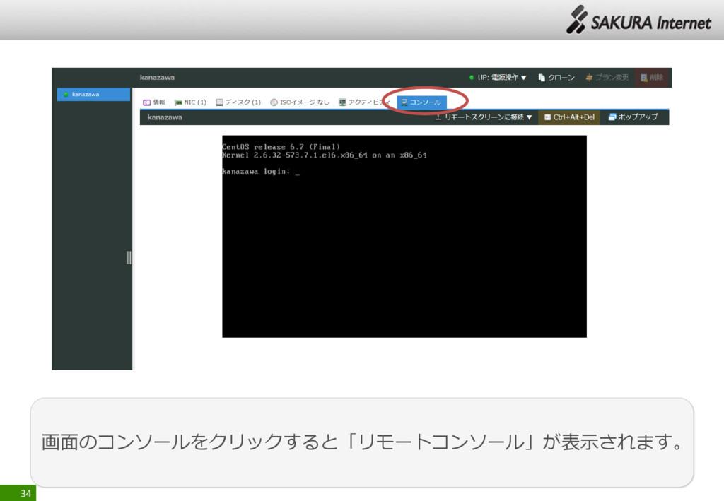 34 画面のコンソールをクリックすると「リモートコンソール」が表示されます。