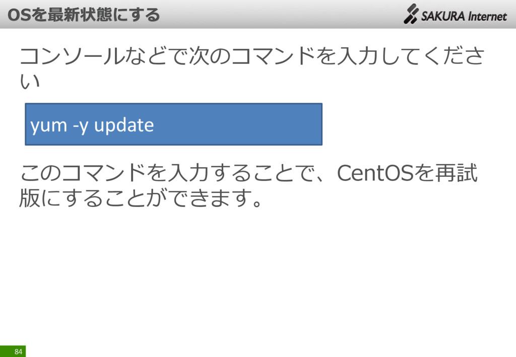 コンソールなどで次のコマンドを入力してくださ い このコマンドを入力することで、CentOSを...