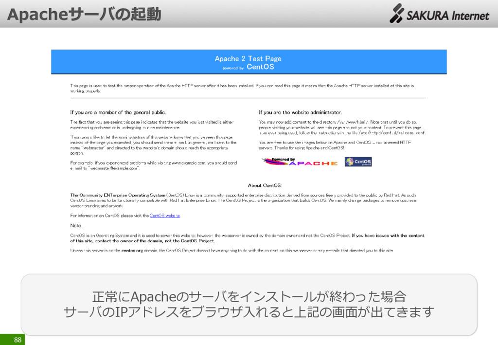 88 正常にApacheのサーバをインストールが終わった場合 サーバのIPアドレスをブラウザ入...