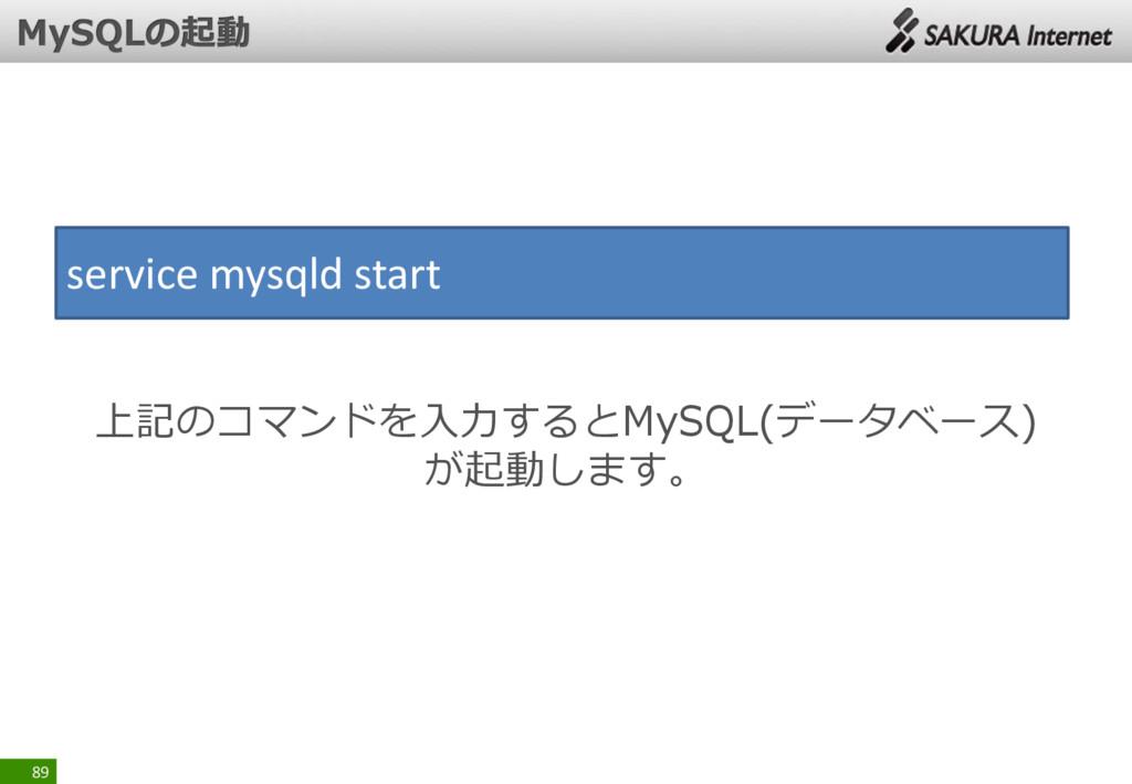 89 service mysqld start 上記のコマンドを入力するとMySQL(データベ...