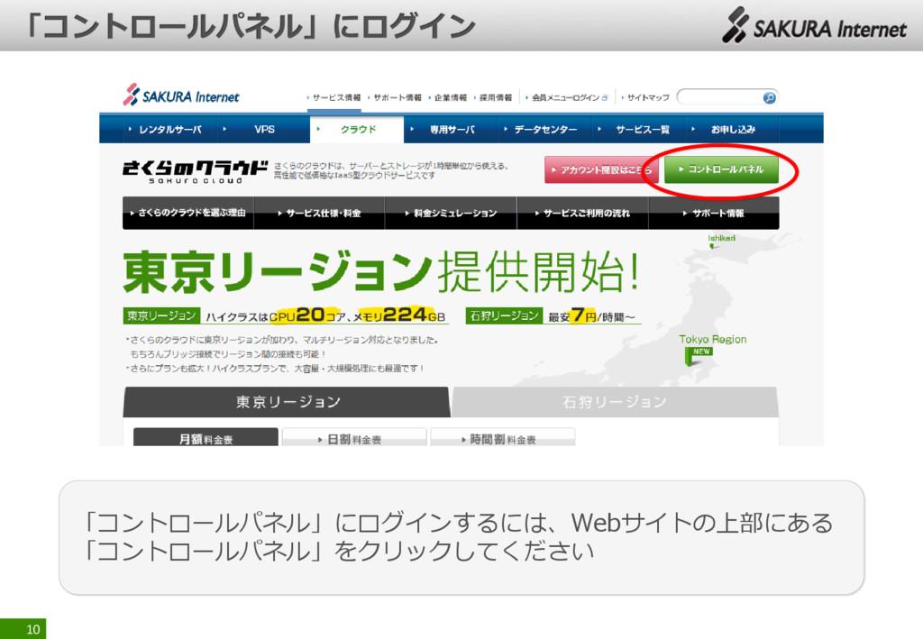 10 「コントロールパネル」にログインするには、Webサイトの上部にある 「コントロールパネル...