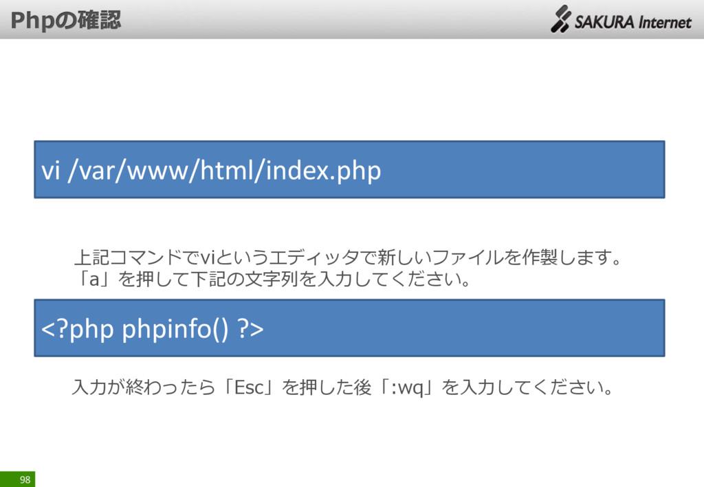 98 vi /var/www/html/index.php 上記コマンドでviというエディッタ...