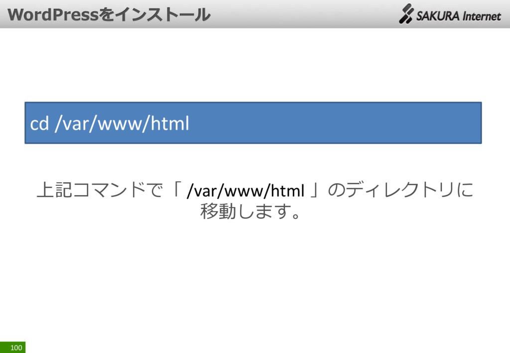 100 cd /var/www/html 上記コマンドで「 /var/www/html 」のデ...