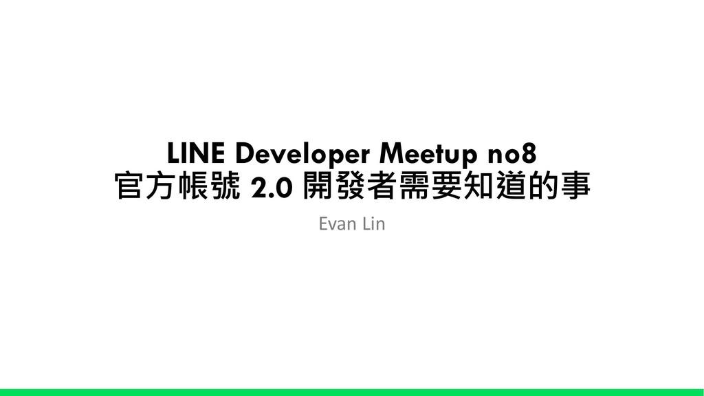 LINE Developer Meetup no8  2.0   Eva...