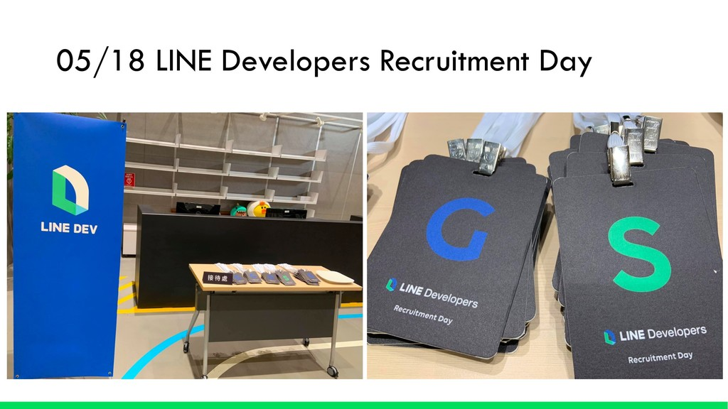 05/18 LINE Developers Recruitment Day
