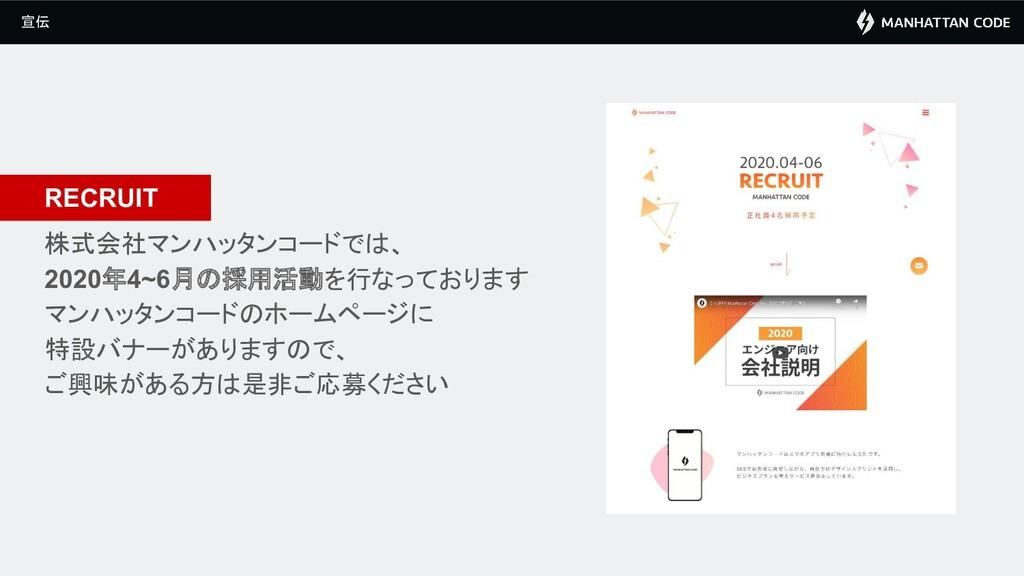 宣伝 RECRUIT 株式会社マンハッタンコードでは、 2020年4~6月の採用活動を行なって...