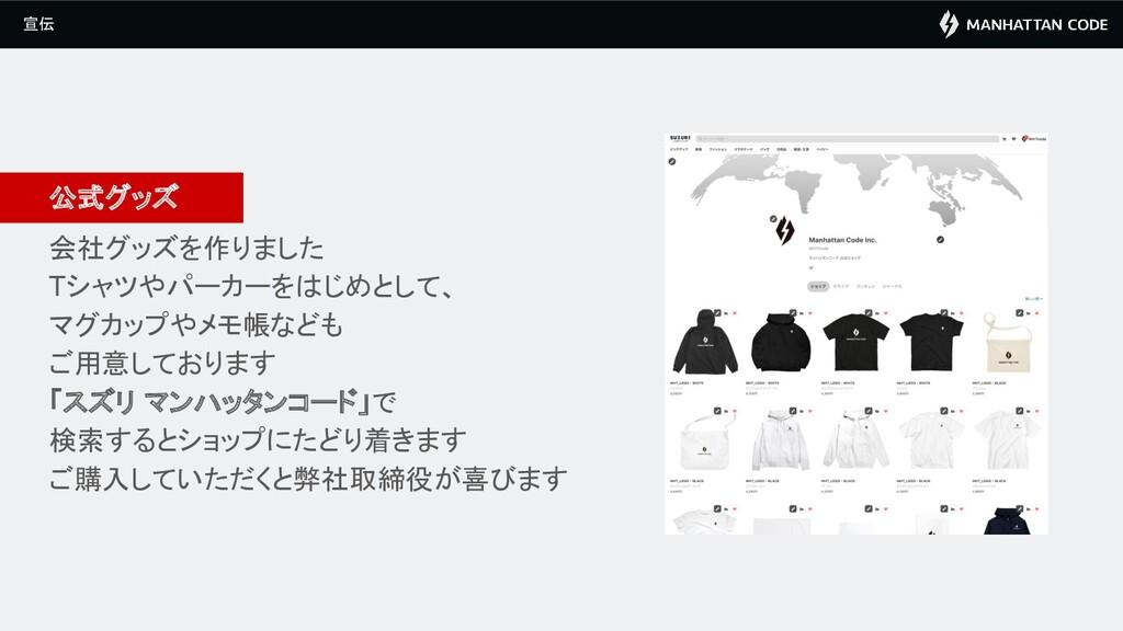 宣伝 公式グッズ 会社グッズを作りました Tシャツやパーカーをはじめとして、 マグカップやメモ...