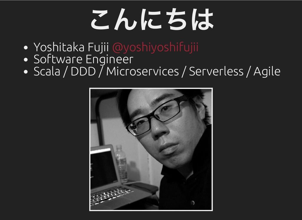 こんにちは こんにちは Yoshitaka Fujii Software Engineer S...