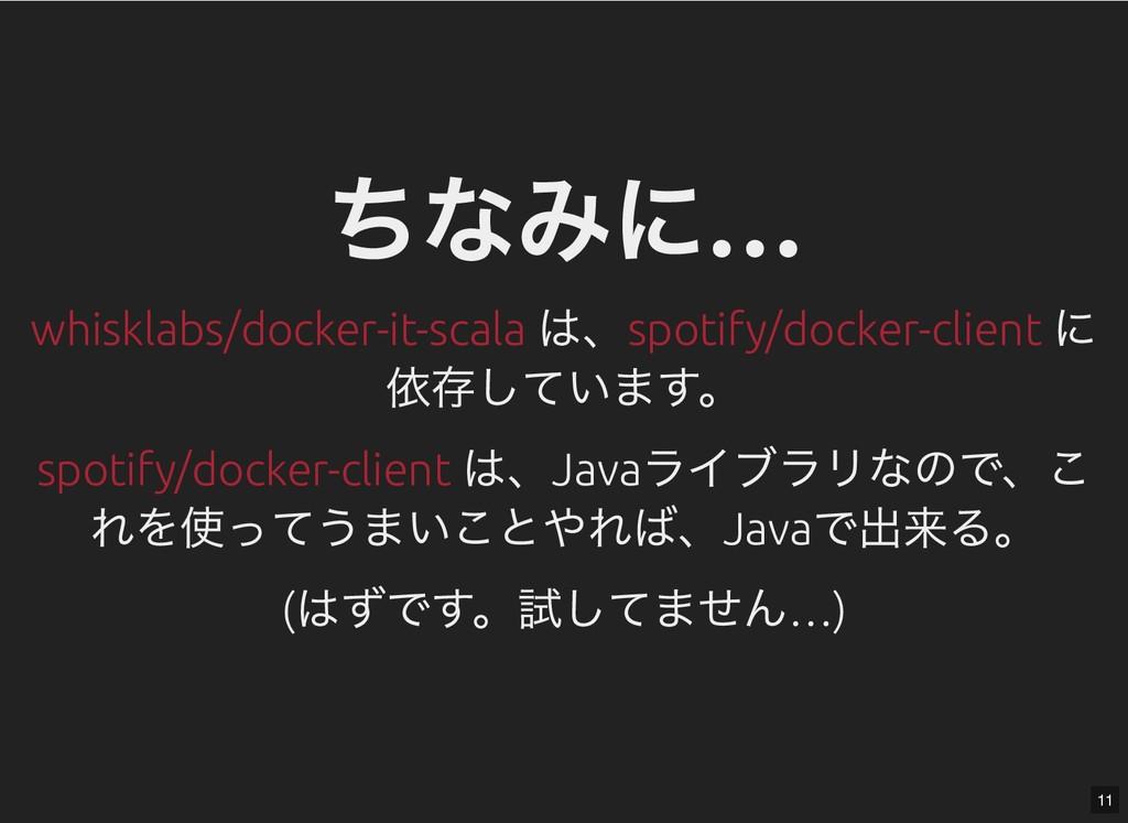 ちなみに… ちなみに… は、 は、 に に 依存しています。 依存しています。 は、Java ...