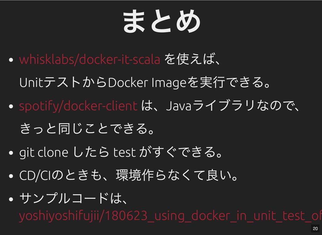 まとめ まとめ を使えば、 を使えば、 Unit テストからDocker Image を実行で...