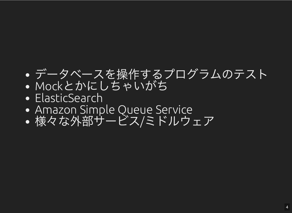 データベースを操作するプログラムのテスト Mock とかにしちゃいがち ElasticSear...