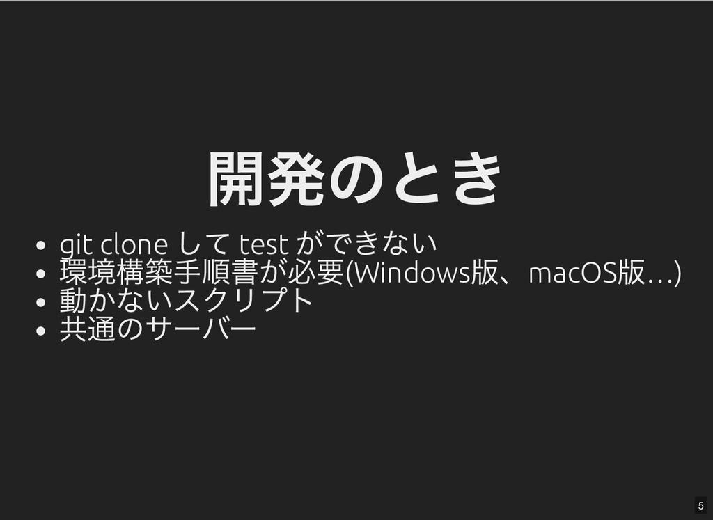 開発のとき 開発のとき git clone して test ができない 環境構築手順書が必要(...