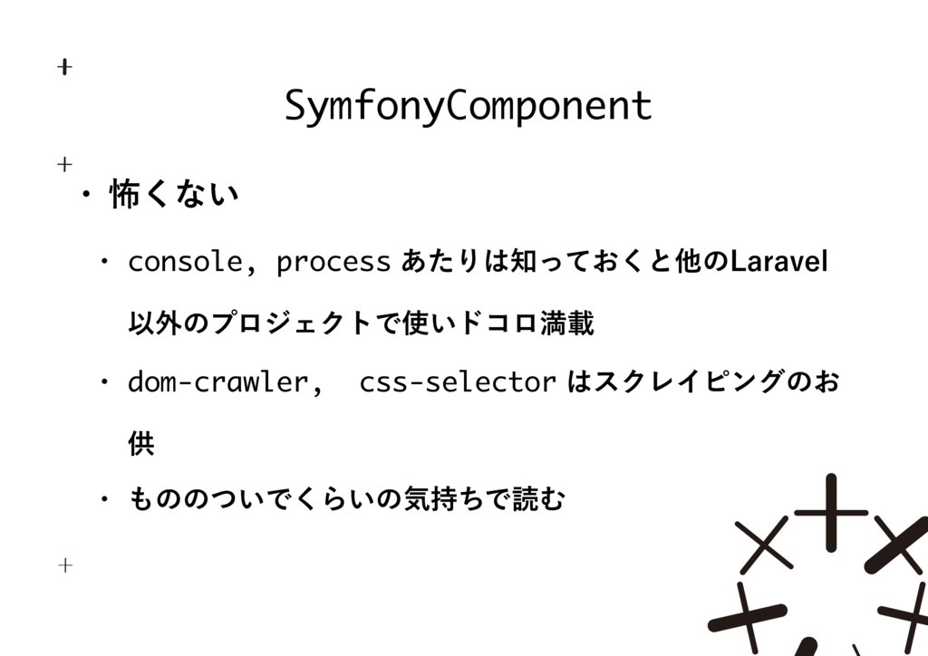 SymfonyComponent w ා͘ͳ͍ w console, process͋ͨΓ...